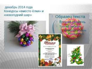 декабрь 2014 года Конкурсы «вместо ёлки» и «новогодний шар»