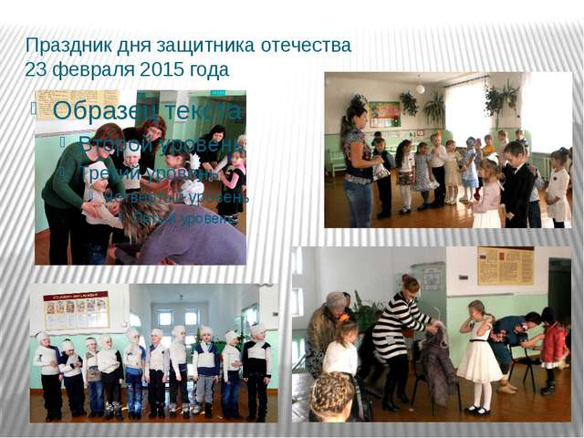 Праздник дня защитника отечества 23 февраля 2015 года