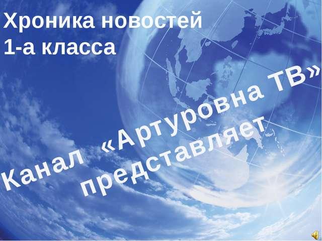 Канал «Артуровна ТВ» представляет Хроника новостей 1-а класса