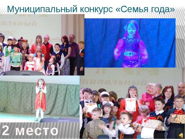 Горячая новость Муниципальный конкурс «Семья года» 2 место