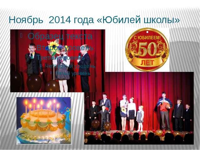 Ноябрь 2014 года «Юбилей школы»