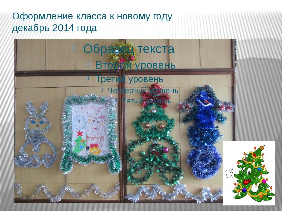 Оформление класса к новому году декабрь 2014 года
