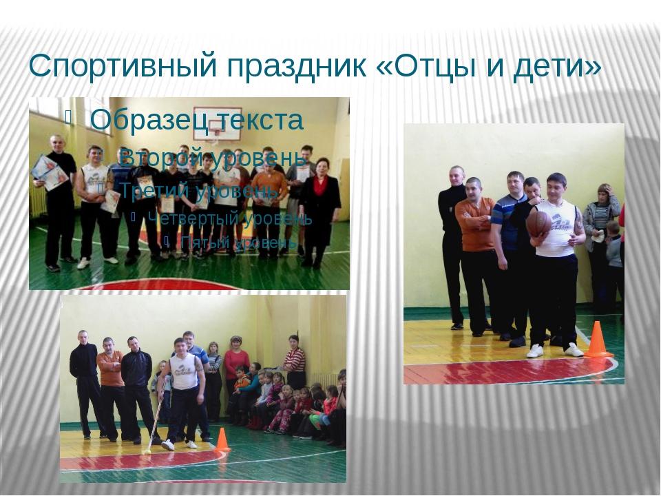 Спортивный праздник «Отцы и дети»