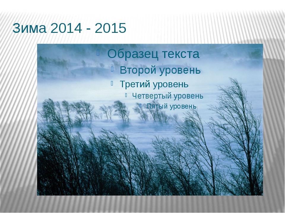 Зима 2014 - 2015
