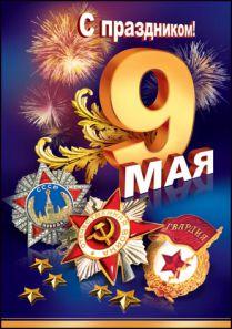 Классный час на тему 9 мая День Победы, 10 класс
