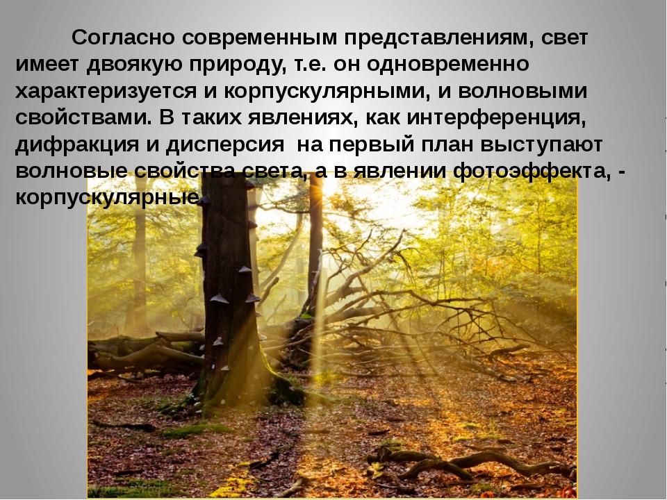 Согласно современным представлениям, свет имеет двоякую природу, т.е. он одн...