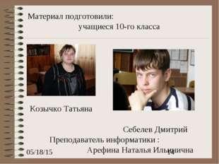 Материал подготовили: учащиеся 10-го класса Козычко Татьяна Себелев Дмитрий