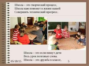 Школа – это творческий процесс, Школа нам поможет в жизни нашей Совершить тех