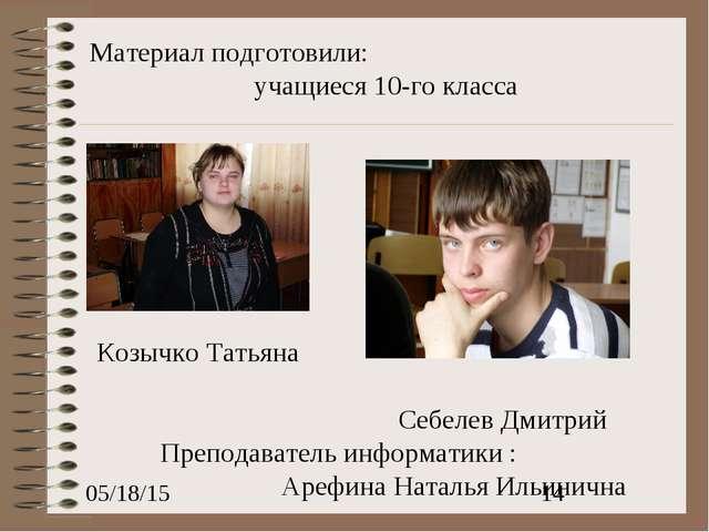 Материал подготовили: учащиеся 10-го класса Козычко Татьяна Себелев Дмитрий...