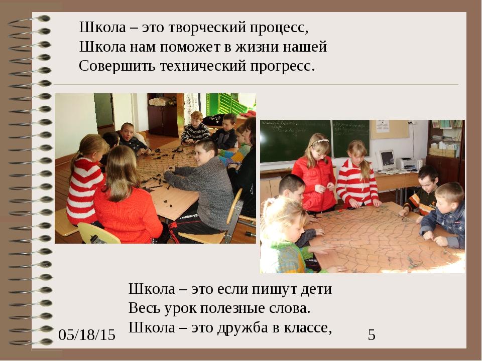 Школа – это творческий процесс, Школа нам поможет в жизни нашей Совершить тех...