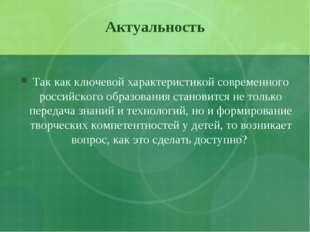 Актуальность Так как ключевой характеристикой современного российского образо