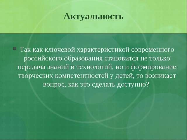 Актуальность Так как ключевой характеристикой современного российского образо...