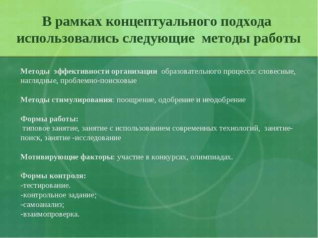 В рамках концептуального подхода использовались следующие методы работы Метод...