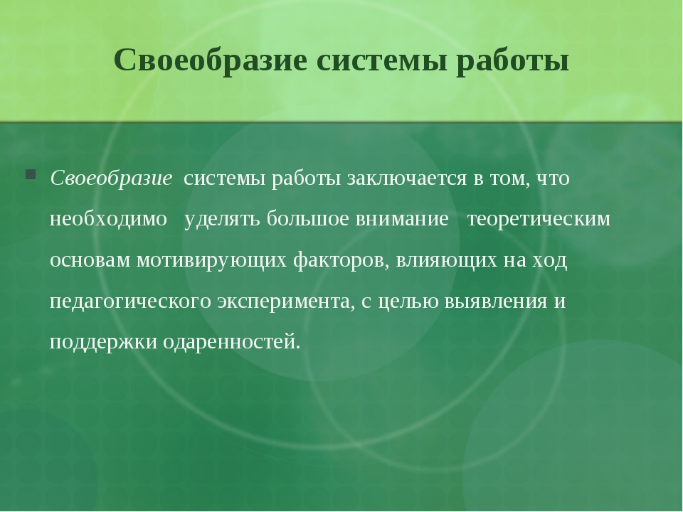 Своеобразие системы работы Своеобразие системы работы заключается в том, что...