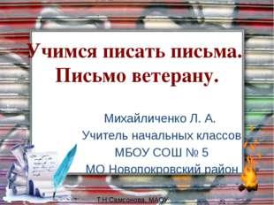 Учимся писать письма.  Письмо ветерану. Михайличенко Л. А.  Учитель начальн