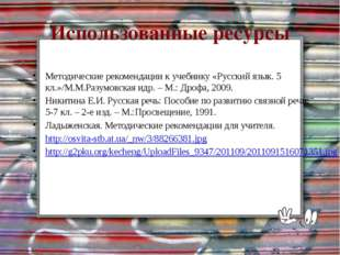 Использованные ресурсы Методические рекомендации к учебнику «Русский язык. 5