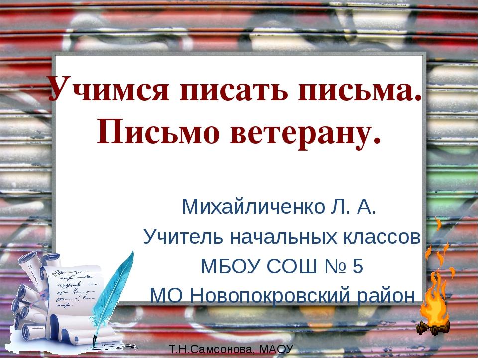 Учимся писать письма.  Письмо ветерану. Михайличенко Л. А.  Учитель начальн...