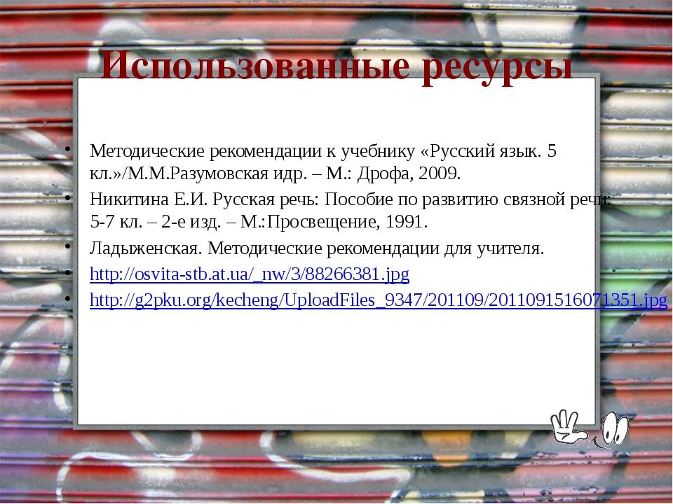 Использованные ресурсы Методические рекомендации к учебнику «Русский язык. 5...