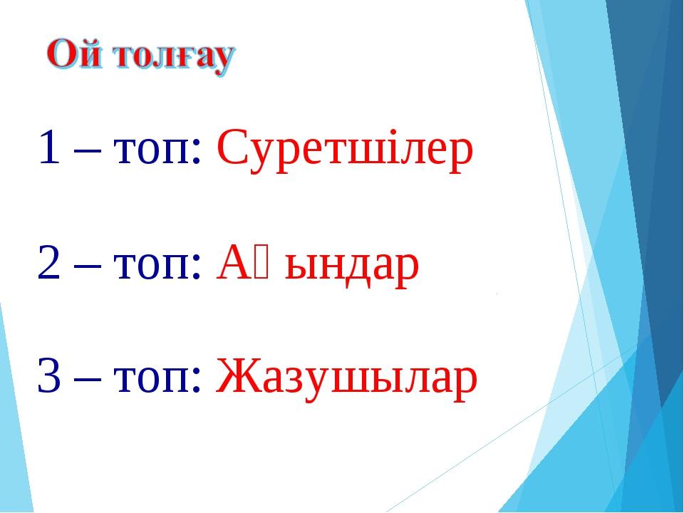 3 – топ: Жазушылар 1 – топ: Суретшілер 2 – топ: Ақындар