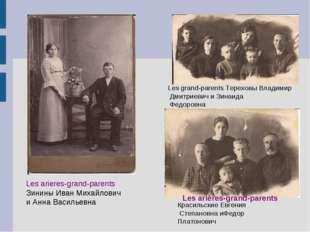 Les arieres-grand-parents Зинины Иван Михайлович и Анна Васильевна Les grand-