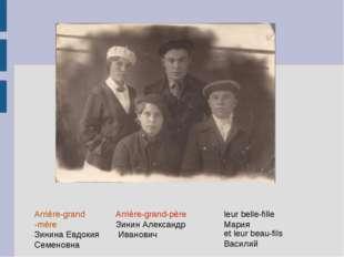 Arrière-grand -mère Зинина Евдокия Семеновна Arrière-grand-père Зинин Алексан