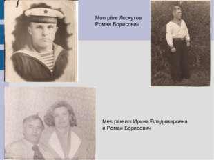 Mes parents Ирина Владимировна и Роман Борисович Mon père Лоскутов Роман Бори