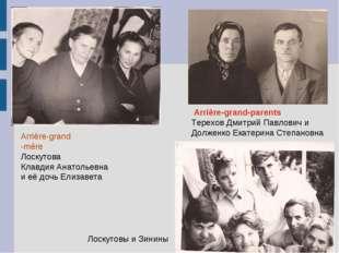 Arrière-grand -mère Лоскутова Клавдия Анатольевна и её дочь Елизавета Лоскуто