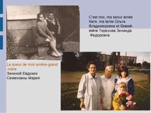 C'est moi, ma seour ainée Катя, ma tante Ольга Владимировна et Grand-mère Тер