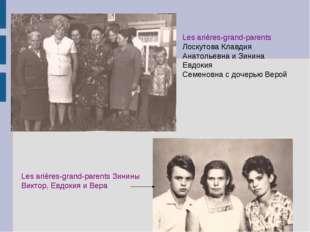Les arières-grand-parents Зинины Виктор, Евдокия и Вера Les arières-grand-par