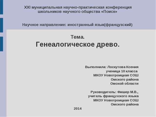 Тема. Генеалогическое древо. Выполнила: Лоскутова Ксения ученица 10 класса МК...
