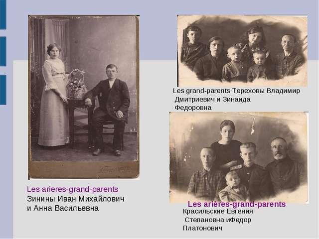 Les arieres-grand-parents Зинины Иван Михайлович и Анна Васильевна Les grand-...