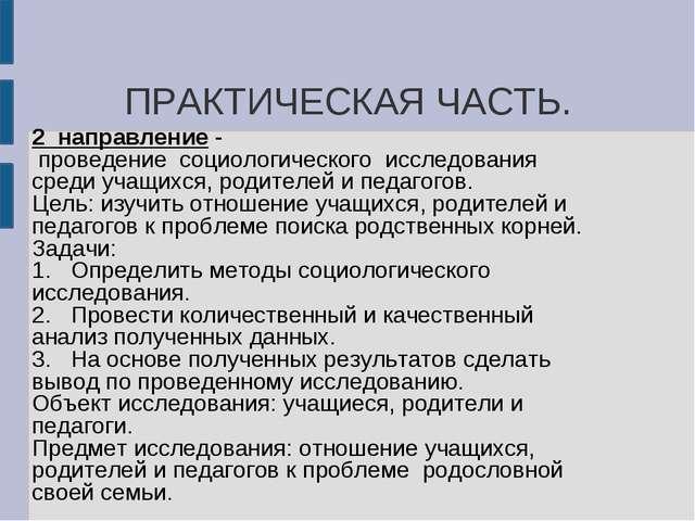 ПРАКТИЧЕСКАЯ ЧАСТЬ. 2 направление - проведение социологического исследования...