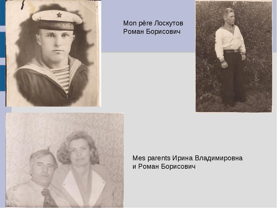 Mes parents Ирина Владимировна и Роман Борисович Mon père Лоскутов Роман Бори...