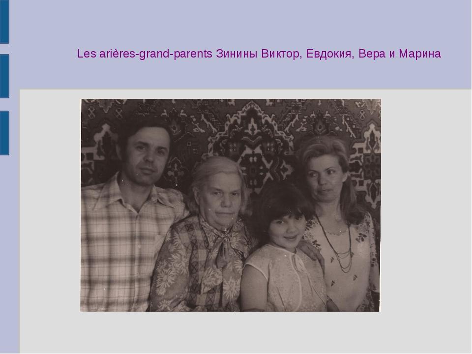Les arières-grand-parents Зинины Виктор, Евдокия, Вера и Марина