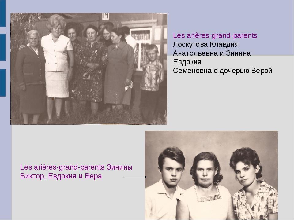 Les arières-grand-parents Зинины Виктор, Евдокия и Вера Les arières-grand-par...