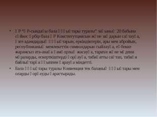 """ҚР """"ҚР-сындағы бала құқыұтары туралы"""" заңының 20 бабына сәйкес әрбір бала ҚР"""