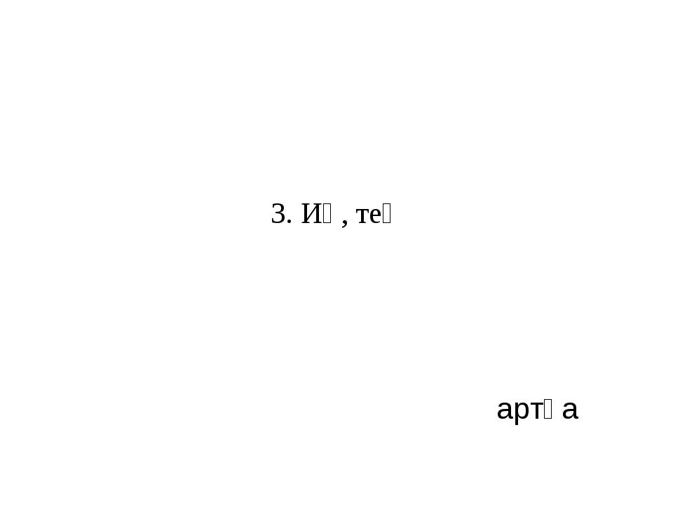 3. Иә, тең артқа
