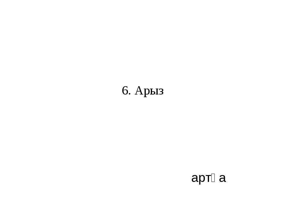 6. Арыз артқа