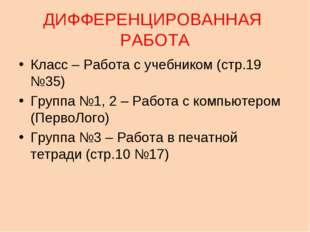 ДИФФЕРЕНЦИРОВАННАЯ РАБОТА Класс – Работа с учебником (стр.19 №35) Группа №1,