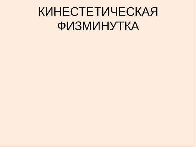 КИНЕСТЕТИЧЕСКАЯ ФИЗМИНУТКА
