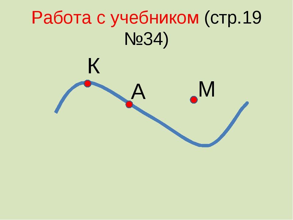 Работа с учебником (стр.19 №34) М А К