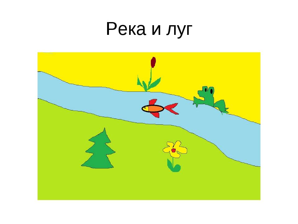 Река и луг