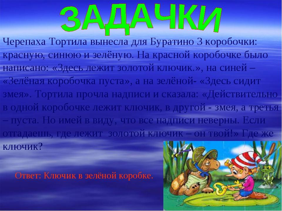 Черепаха Тортила вынесла для Буратино 3 коробочки: красную, синюю и зелёную....