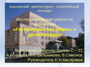 Башкирский архитектурно - строительный колледж Исследовательская работа по ма