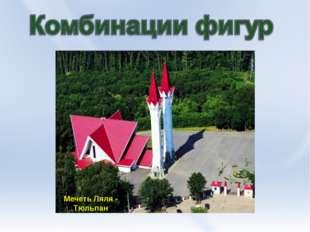 Мечеть Ляля - Тюльпан