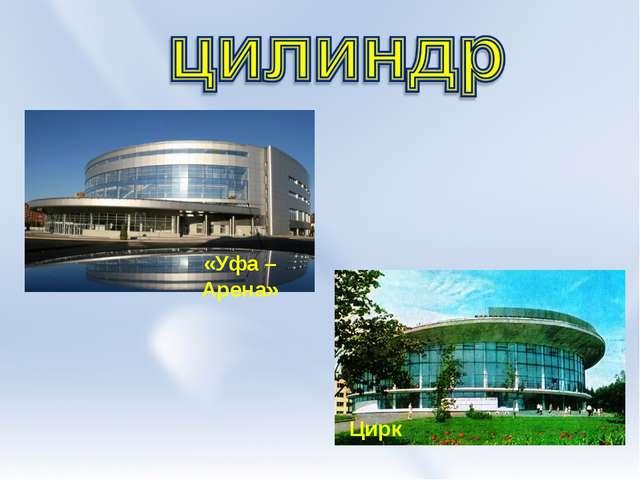 «Уфа – Арена» Цирк