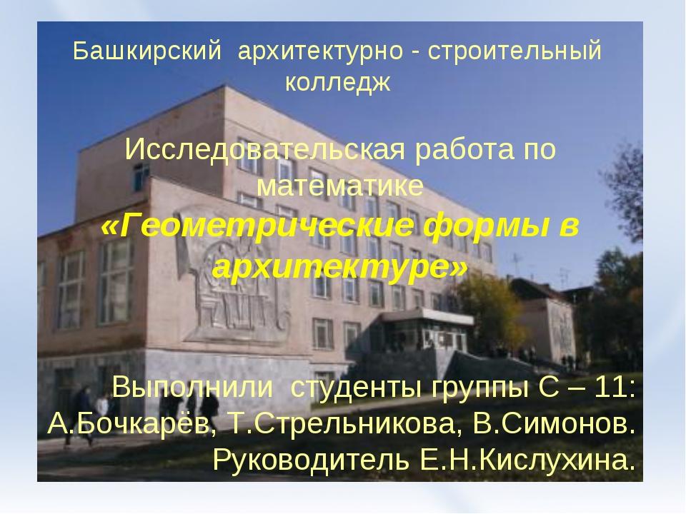 Башкирский архитектурно - строительный колледж Исследовательская работа по ма...