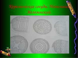 Керамические сосуды. Могильник Железинский.