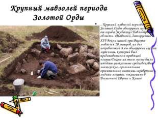 Крупный мавзолей периода Золотой Орды . Крупный мавзолей периода Золотой Орды
