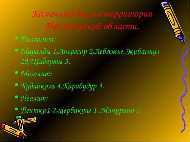 Каменный век на территории Павлодарской области. Палеолит: Маралды 1,Ангресор...